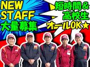 ◆初バイトも歓迎! いつもそばで先輩STAFFがフォローしてくれるから、未経験さん&高校生さんでも安心して働ける♪