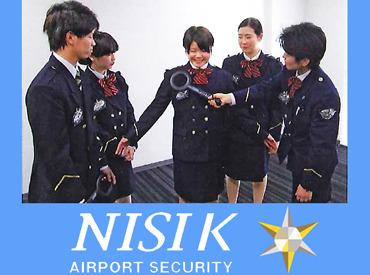 【空港警備アシスタント】大阪・伊丹空港でのセキュリティチェック補助≪週2日程度、1日5時間~≫ シフトは自己申告制なので学業や部活との両立も◎