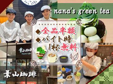 "≪nana's green tea≫ 抹茶好きにはたまらない★。* ""和モダン""な雰囲気でオシャレな店内♪ イオン内の従業員特典も!"