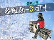 毎朝48名のスタッフが米沢市内で活躍中◎皆で雪に負けないよう協力して配達しています!この輪に加わって、一緒にチャレンジ♪