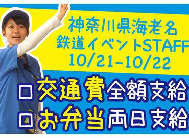 【鉄道イベント】【10/21、22限定イベント】子供は電車が大好き♪年に1度のレアイベントで素敵な想い出づくりを(゚▽゚o)(o゚▽゚)