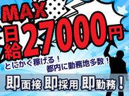 2現場で★2万5000円★GET!!かんたん作業で、慣れたら時給換算2500円以上も!!