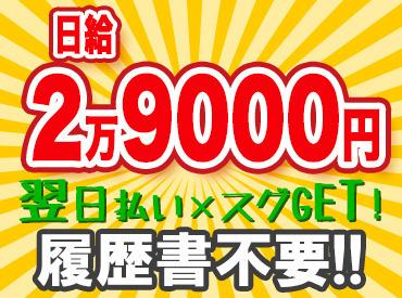 【軽作業】\資材を運ぶダケ/シフトは超自由♪月1回だけの勤務でもOK!【たった1ヶ月】で>>『40~70万円』過去最高は【78万円】も!