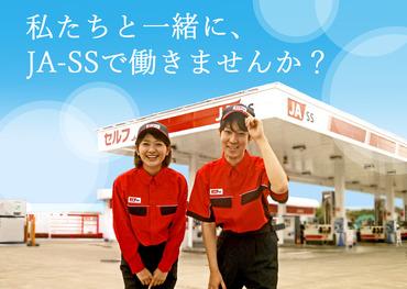 【セルフスタンドSTAFF】\未経験OK/まずは笑顔でお客様に『いらっしゃいませ!』から◎【車/バイク通勤OK】当社規定に沿ってガソリン代も支給♪