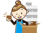 <<昭和5年創業!地元の安定企業◎>> パッケージの組立や梱包など、モクモク作業が好きな方にピッタリ♪
