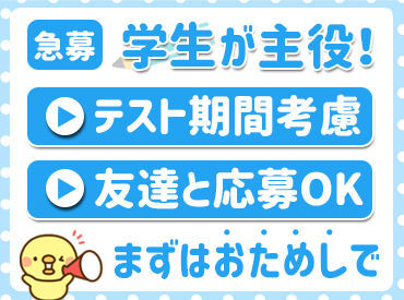 バイトデビュー大歓迎♪ 学生STAFF多数活躍中!! 面接時は履歴書は不要です★