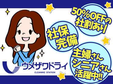 """お馴染み""""ウメザワドライ""""系列店で一緒に働きませんか♪新潟県内で多数クリーニング店を運営する基盤安定企業です★"""
