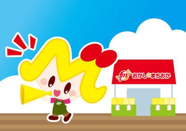 【おかしのまちおかスタッフ】「大好きなお菓子、見ーっけ☆」覚えやすい!ピピッとレジや商品補充♪週2日・3h~ 土日祝のみのお仕事!フリーターさん歓迎◎