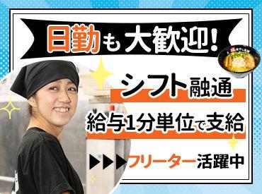 ◆学生さん活躍中! 高時給1000円スタート⇒サクッと短時間でも高収入ゲット★ 格安まかないも◎