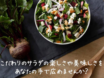 【サラダ専門店STAFF】二子玉川駅スグ!オープンしたばかりのチョップドサラダ専門店♪女性のお客様に人気のオシャレな店内が自慢!