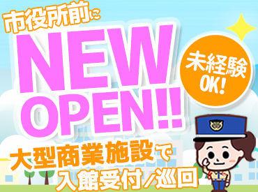 ふじみ野上福岡にオープンする新しい商業施設でスタッフ大募集! 未経験の方大歓迎! 警備経験がある方はスグに慣れますよ◎