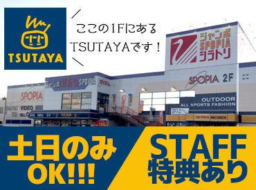 *TSUTAYA袋井国本店* スポーピアシラトリの1Fにある店舗です♪ 従業員特典有でお得にレンタルできちゃう!