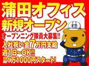 入社祝い金7万円×日給1万1000円スタート!