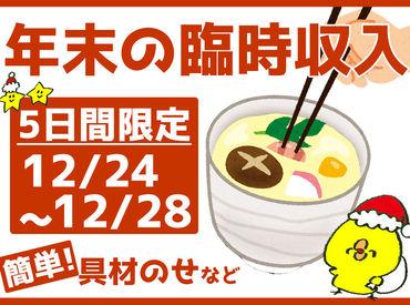 <卵商品の製造作業> 短期でスグに収入が欲しいアナタへ♪ 年末5~7日間で3万円以上の収入GET★ 年明けの予定の準備に♪