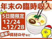 <卵商品の製造作業> 年末の短期でスグに収入が欲しいアナタへ♪5日間で3万円以上の収入GET★年明けの予定の準備に♪