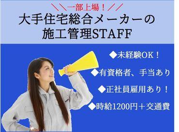 【建設現場の営業・事務STAFF】\一部上場企業で働くチャンス!!/