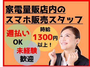 【スマホ販売】(+o+){ 給料は多く&安定して欲しい(>_<){ 働きながらスキルアップしたい(*^^){ すぐお給料が欲しい …こんな方々大歓迎!!