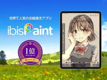 世界1億DL以上の大人気お絵描きアプリ アイビスペイントのプログラマのお仕事です★