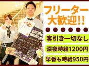 深夜22時以降は時給1200円。少ない日数でもしっかり稼げます(*´艸`*) 学生さんも大歓迎!!
