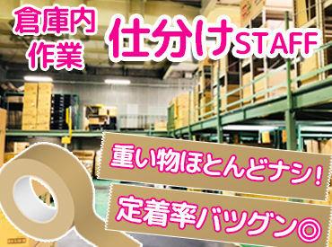 【仕分けSTAFF】とってもカンタン☆食品トレーなどの仕分けのオシゴト▼定着率バツグン◎大手企業だから…安心して長く働けます!!
