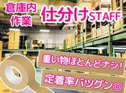 接客なし・人気の倉庫内作業◎重たいものもありますが、台車を使用するので性別問わず活躍できます☆
