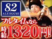 \バイトデビューもOK/HUBで最高のバイトSTART!フルタイム×22時以降なら時給1650円~!!≪英語が話せる方は優遇≫