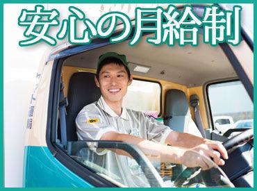 【アンカーキャスト/配達ドライバー】真心届ける7時間、午後から勤務の月給制。午後~夜シフトのみ!ヤマト運輸は手当や休みなどが充実しています