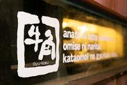 肉好きにはウレシイ!絶品お肉がたった【200円】で食べられちゃう♪関内駅からスグ!木目調のオシャレな店舗です★