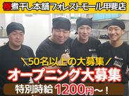 ◆極煮干本舗 フォレストモール甲斐店◆ 4月下旬にオープンします!新規スタッフ大募集◎バイトデビューも大歓迎♪♪