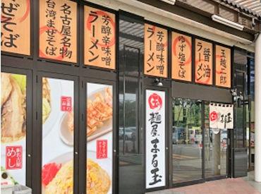 「フジヤマ55」の代表がプロデュースするラーメン屋さん♪ 一番人気の台湾まぜそばも社割でお得に食べられちゃいます!!
