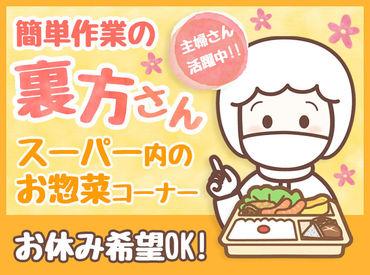 <お惣菜を作るオシゴト★> 未経験の方もたくさん活躍されていますよ♪