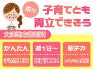 JR大津駅スグで通いやすさ抜群◎ 「毎日はムリだけど、たまには外で働きたい」⇒お気軽に週1日~働きませんか♪