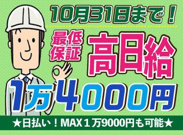 <10/31迄>1現場、最低でも日給1万4000円保証します!未経験でも高収入GET◎そろそろ腰を据えて働きたい方におすすめです♪