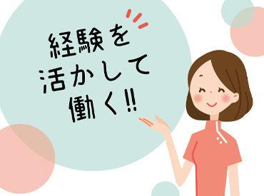 職場見学OK★ご希望される方は、お気軽にご相談ください!!