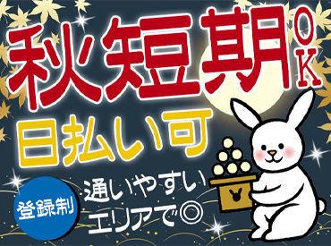 【ポスター・カタログの封入】\モクモク作業♪封入するダケ/【簡単×楽しい】仕事たくさん!!東京&神奈川の通いやすい場所で◎シフトはスマホで簡単♪