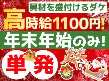 *期間限定!!* クリスマスイブまで&年末年始の 繁忙期限定!! 超カンタンWorkで時給1100円~!? このチャンスをお見逃しなく♪