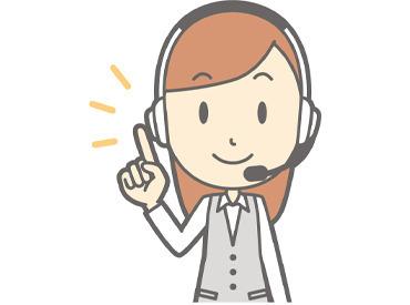 【コールSTAFF】\大量募集/人気のオフィスワーク♪未経験歓迎!決まった内容を話すだけ◎服装・髪型自由★当日のシフト変更もOKです!
