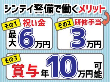 ★★手厚~い手当多数★★ ■30勤務で祝い金6万円! ■昼食手当付研修で3万円! >>基本給+αの収入がたくさん♪