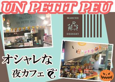 松山の中心街にあるショップ♪ かわいいスイーツが人気です! 店内もこだわりがいっぱい(^^)
