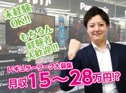 週3日~未経験でも…高時給スタートなので、【月28万円以上】稼ぐ事も可!家電に興味のある方、接客の経験を活かしたい方歓迎!