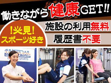 ≪お試し勤務も歓迎♪≫ ほとんどのスタッフが未経験スタート☆働きながらトレーニングもできます◎スポーツ好きにはたまらない!