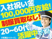 9月中にご応募された方、入社祝い金10万円支給!!! ※勤務開始60日後に支給いたします。