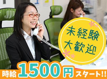 【コールセンター】≪全員時給1500円以上♪≫*髪色・服・ネイル、ぜ~んぶ自由*評価給で慣れるほどドンドンお給料UP↑↑↑
