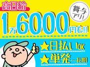 なんと!高日給1万6000円♪フルで入れば、月収35万円GETできるチャンス★