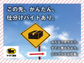 <カンタン!ヤマトの仕分けスタッフ> 未経験STARTの方がほとんどです♪ 広告No.033-2011-0135