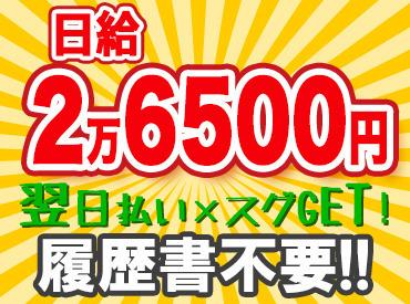 【軽作業】\資材を運ぶダケ/シフトは超自由♪月1回だけの勤務でもOK!【たった1ヶ月】で>>『40~70万円』過去最高は【77万円】も!