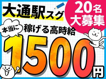 ('ω'){オープニング大募集♪} すぐ稼げる仕事を探しているアナタ!!! そう、アナタです!!! 高時給1500円で稼ごう◎