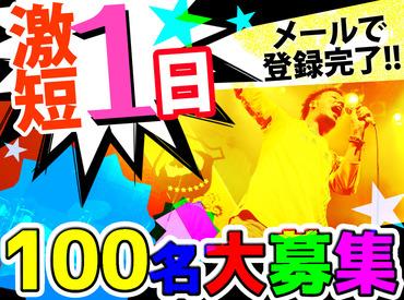 【コンサートstaff】\メールで登録完了/<激短>1日~OK★男性アイドルグループの公演♪【 学生さん/フリーターさん歓迎 】お仕事日程は多数!!