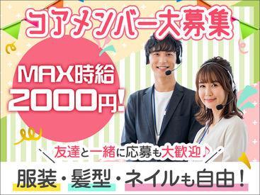 ★髪型・服装・ネイルも自由! MAX時給2,000円!