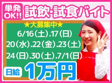 【食品キャンペーン】★ 1日ダケで1万円GET!!! ★「明日働きたい」も、「登録だけ」もOK♪登録カンタン&スグできる!試飲・試食の配布など◎